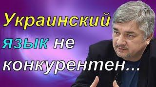 Ростислав Ищенко - Yкраинский язык не конкурентен...