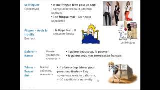 Французский с нуля, 10 глаголов, которых НЕ было в учебниках