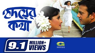 Hridoyer Kotha | Full Movie | Reaz | Purnima