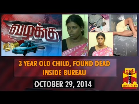 "Vazhakku (Crime Story) - ""3 Year Old Child Found Dead Inside Bureau"" (29/10/2014) - Thanthi TV"