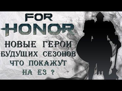 For Honor - Новые герои будущих сезонов / Что покажут на Е3 ?