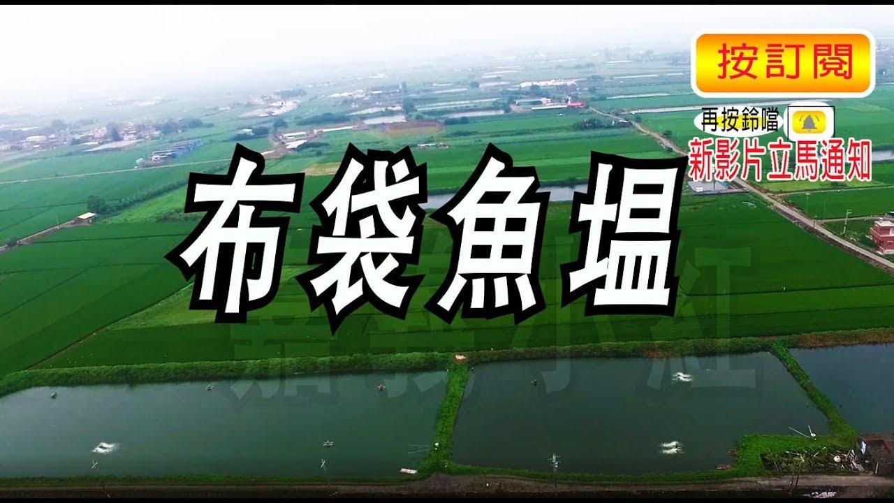 空拍環景..嘉義縣布袋鎮魚塭地有水有電 每分地55萬**b-318727-1601** - YouTube