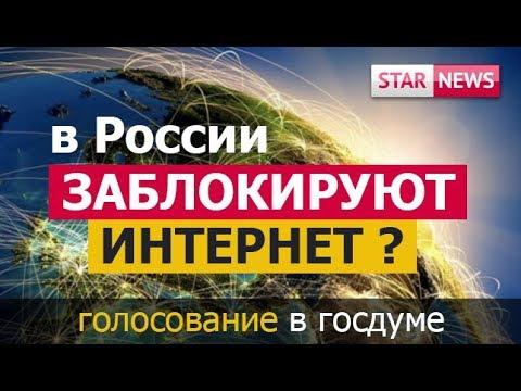 В России хотят