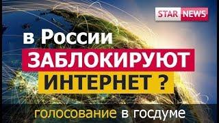 В России хотят отключить интернет! Путин готовит радикальный шаг! Россия Новости 2019