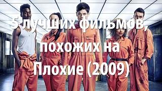 5 лучших фильмов, похожих на Плохие (2009)