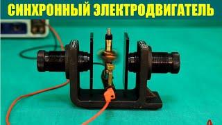 Синхронный электродвигатель