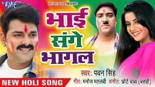 होली (2018) का सबसे हिट गाना Pawan Singh Bhai Sange Bhagal Holi Hindustan Bhojpuri Holi Song