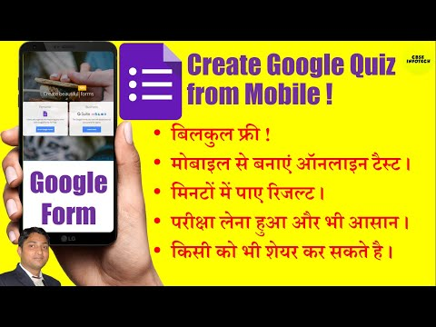 Google Form Quiz From Mobile | How To Make Online Test From Mobile | Google Quiz | Google Education