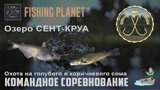 Fishing Planet Озере СЕНТ КРУА Спонсируемое командное соревнование Охота на Сомов