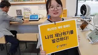 서울시 재난안전 진단 시민인터뷰