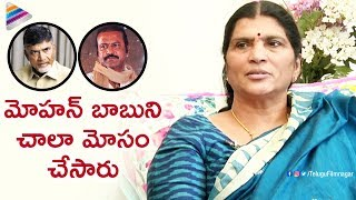 Chandrababu Naidu Cheated Mohan Babu Says Lakshmi Parvathi | Lakshmi Parvathi Exclusive Interview
