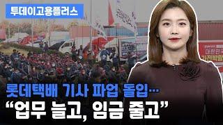 """[박하윤 아나운서] 롯데택배 기사 파업 돌입…""""업무 늘…"""