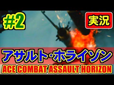 [実況] MISSION 2:Inferno - エースコンバット アサルト・ホライゾン [XBOX360]