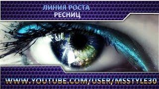 Линия роста ресниц(Новый курс по наращиванию ресниц http://vogye.ru/buy/eyelash Популярное средство для роста ресниц Magic Glance Intensiv – несомн..., 2015-02-11T20:26:37.000Z)
