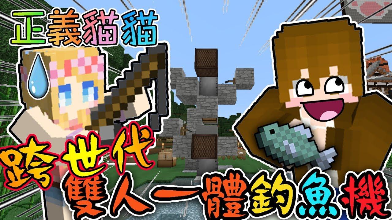 【巧克力】『正義貓貓』跨世代上下齊心雙人一體釣魚機! || Minecraft 賞金公會 UHC生存 - YouTube