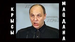 Крысы Майдана | Андрей Парубий