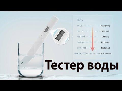 Пить воду из-под крана или нет? Тестер Xiaomi Mi TDS Pen