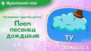 Поем песенки дождиков. Развитие чувства ритма. Мультфильмы для детей. Мария Шаро