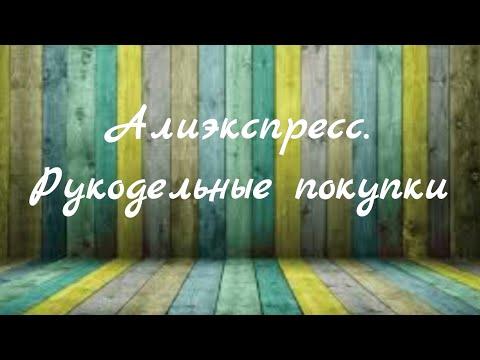 51 #Алиэкспресс / Вышивальные покупки / Наборы и всякое разное рукодельное / /