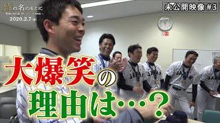 日本 野球 侍 名 侍 代表 も 日 と に の 800 の の ジャパン 映画「侍の名のもとに~野球日本代表 侍ジャパンの800日~