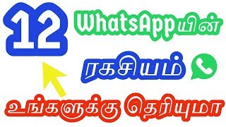 12 Secret WhatsApp Tricks - You Must Try This|Tamil Tech Ginger