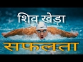 Success - What Is ? (ft. Shiv Khera ) | Best Motivational Speech On Micheal Phelps In Hindi video