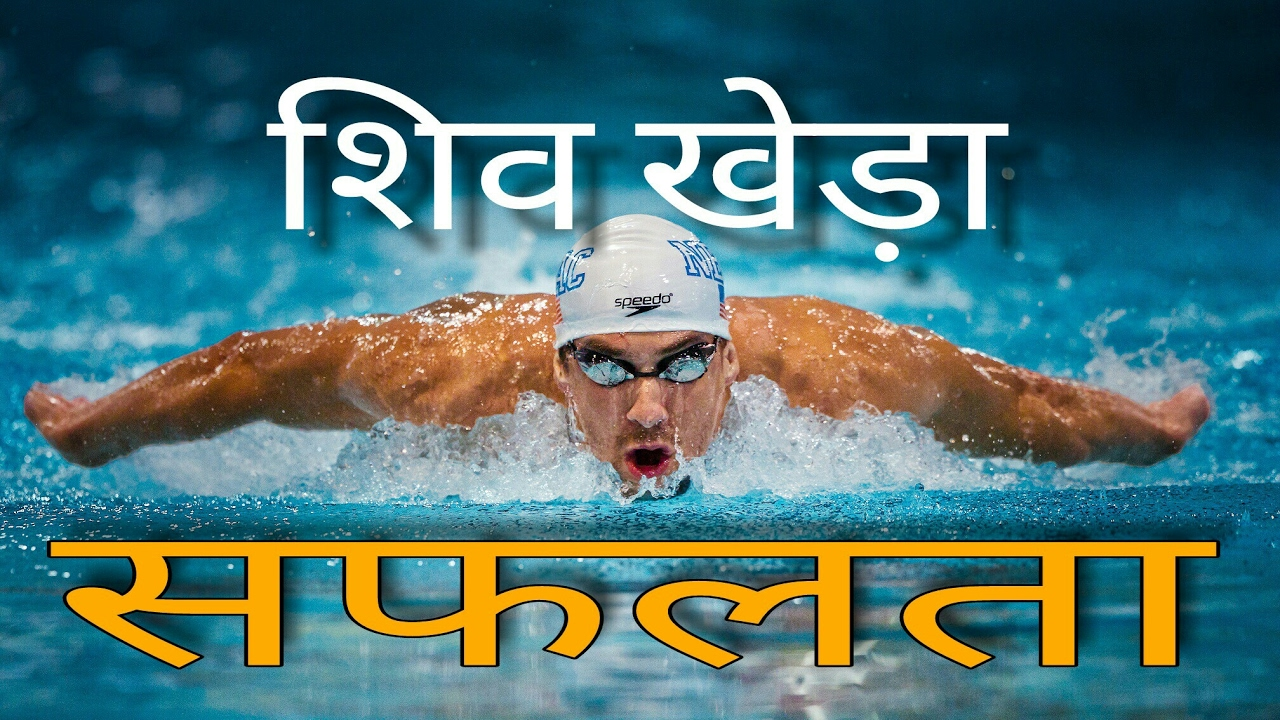 Success - what is ? (Ft. Shiv khera ) | best motivational speech on Micheal Phelps in hindi