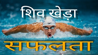 vuclip Success - what is ? (Ft. Shiv khera ) | best motivational speech on Micheal Phelps in hindi