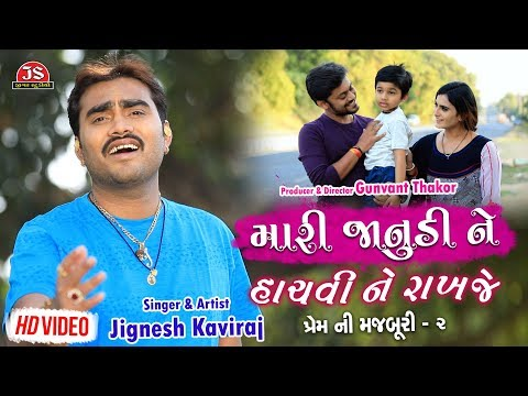 Mari Janudi Ne Hachvi Ne Rakhje - Jignesh Kaviraj - Latest Gujarati Sad Song- Full HD Video Song