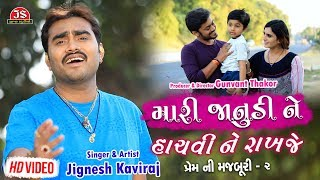 Mari Janudi Ne Hachvi Ne Rakhje Jignesh Kaviraj Latest Gujarati Sad Song Full HD Song