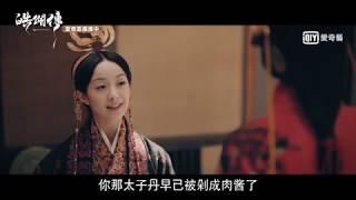 《皓鑭傳》第61集預告 愛奇藝台灣站