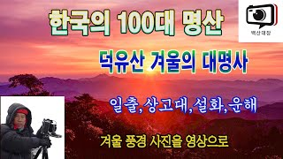 한국의 100대 명산,덕유산설화,상고대,일출,일몰,운해