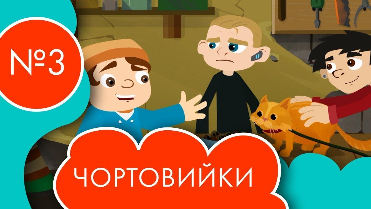 Чортовийки | 3 серія | НЛО TV
