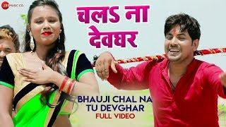भउजी चल ना तू देवघर Bhauji Chal Na Tu Devghar Full Chal Na Devghar Sonu Sargam