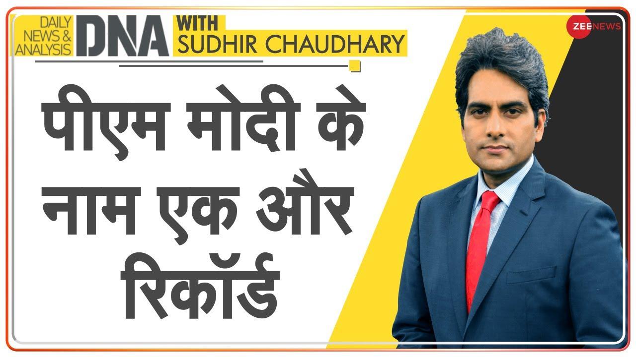 DNA: PM Narendra Modi ने तोड़ा Atal Bihari Vajpayee का रिकॉर्ड | DNA Analysis | Sudhir Chaudhary
