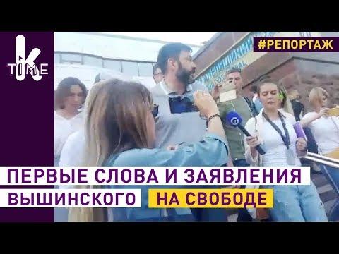 Освобождение и слезы благодарности Вышинского. Он снова отказывается от обмена