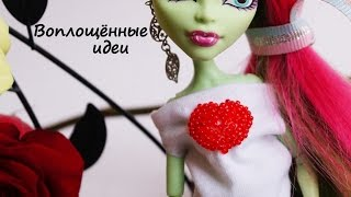 МОДНАЯ ФУТБОЛКА для кукол с Сердцем из бисера/Одежда для кукол/Монстер Хай/make t-shirt doll