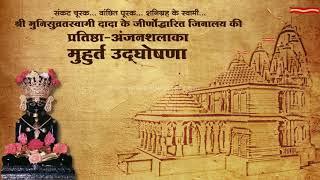 Shri Agashi Tirth