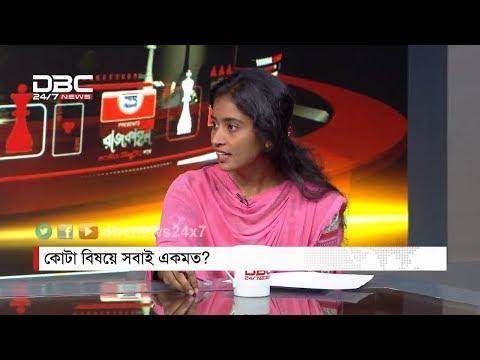 কোটা বিষয়ে সবাই একমত?    রাজকাহন    Rajkahon 01    DBC NEWS 15/05/18