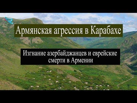 Изгнание азербайджанцев и еврейские смерти в Армении