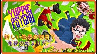 【PC】『YUPPIE PSYCHO ユッピーサイコ』~ホラーアドベンチャー 新しい仕事の初日?悪夢の始まりだ!~