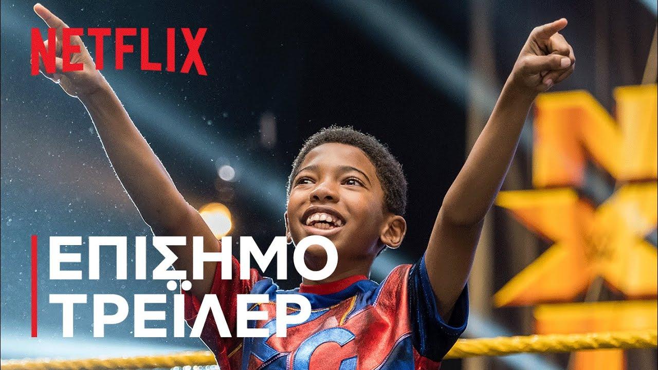 Ο Επόμενος Superstar του WWE   Επίσημο τρέιλερ   Ταινία του Netflix