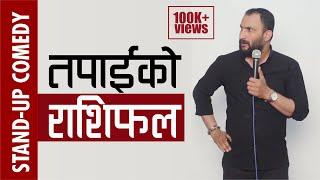 Tapaiko Rashifal  | Nepali Stand Up Comedy | Rosan Subedi