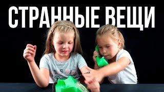 Дети пробуют угадать вещи времен СССР