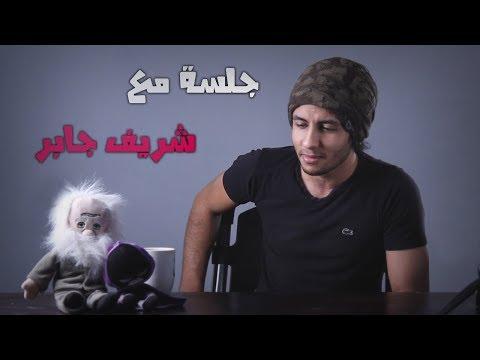 سؤال وجواب مع شريف جابر - Q&A with Sherif Gaber