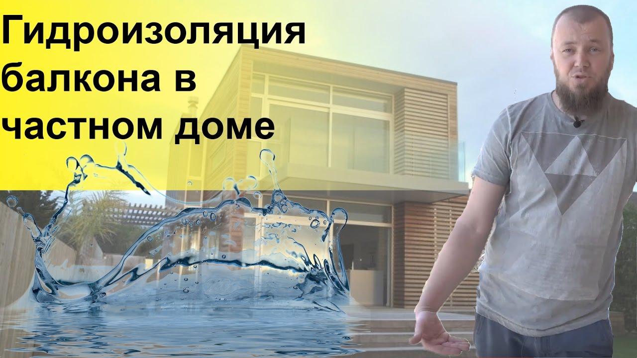 Гидроизоляция открытого балкона. arkwars.ru.