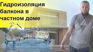 видео Гидроизоляция крыши балкона в деревянном доме своими руками
