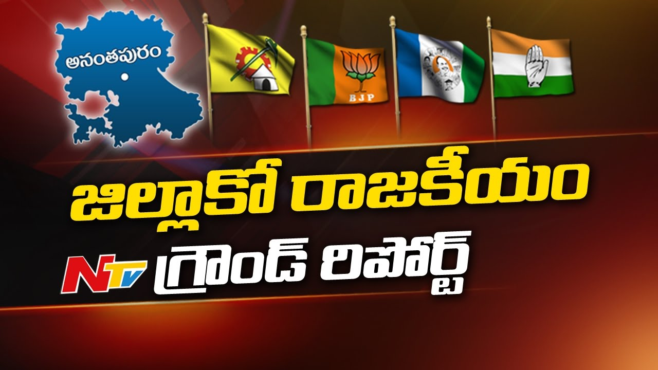 anantha-puram-district-survey-report-elections-sho
