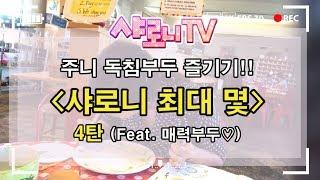 [디아블로3] 18시즌 독침부두 샤로니의 우당탕탕 기갱타임! 최대 몇?! DIABLO3