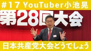 #17 日本共産党大会どうでしょう